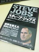「スティーブ・ジョブズ 偉大なるクリエイティブ・ディレクターの軌跡」を読んだ。