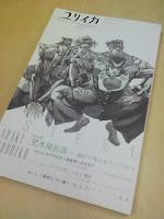 「ユリイカ 2007年11月臨時増刊号」を読んだ。