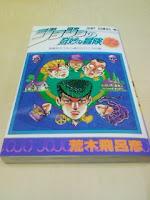 荒木飛呂彦ジョジョの奇妙な冒険(34)漫画家のうちへ遊びに行こうの巻。