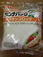 ランチパック『グラタンコロッケ』を食べた感想。