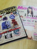 2008年2月号Mac Fan(マック ファン)とMacPeople(マック ピープル)。