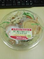 蒸し鶏&半熟玉子のパスタサラダ(ごまクリームソース付)。