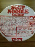 日清食品「スープヌードル」は「カップヌードル」の廉価版。