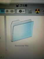 Mac OS Xでゴミ箱の中に「Recovered files」フォルダが出来るの巻。