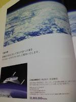 まだあったアメックス『メンバーシップ・プラス』宇宙体験旅行の巻。