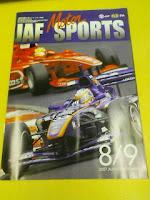 モータースポーツ情報『JAF MOTOR SPORTS』が届いたの巻。