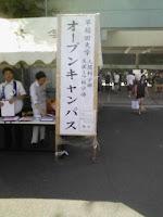 早稲田大学人間科学部オープンキャンパスに行ったの巻。