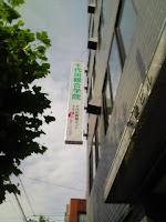 千代田学園へ成績証明書を取りにいくの巻。
