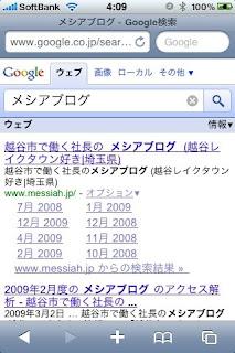 グーグルの検索結果にメシアブログのサイトリンクが表示