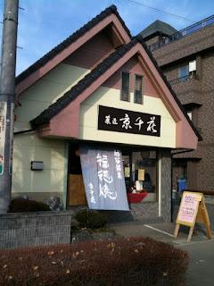 越谷市の京千花は2000年TVチャンピオン春の全国和菓子職人選手権で優勝
