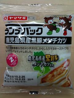 ランチパック「鹿児島県産黒豚メンチカツ」を食べた感想