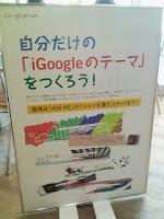 六本木ヒルズのiGoogleアートカフェのテーマ ファクトリー。