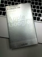 アップルとグーグル 日本に迫るネット革命の覇者を読んだ感想。