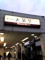 越谷市大袋駅で忘れかけていた記憶がよみがえる。