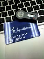 ジャパンネット銀行で法人の口座開設が無事に完了。