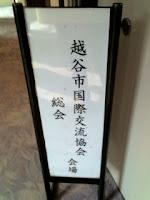 越谷市国際交流協会の総会に出席。