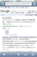 Googleの検索結果表示でメシアブログがインデント表示される。
