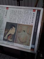八丁堀で功績を伝えられる浮世絵師の東洲斎写楽。