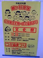 越ヶ谷地区公民館の文化祭に行って来た。