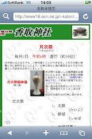 越谷市大沢香取神社の月次祭御神酒を手に入れろ。