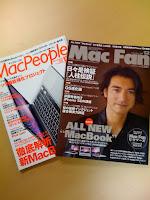 2008年12月号Mac Fan(マック ファン)とMacPeople(マックピープル)。