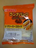 ランチパックグルメ「カニクリーミーコロッケ」を食べた感想。