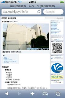 越谷税務署ホームページ(越谷税務署)