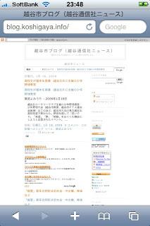 越谷市ブログ(越谷通信社ニュース)