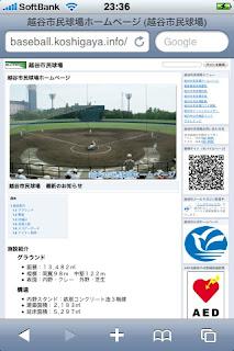 越谷市民球場ホームページ(越谷市民球場)