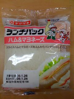 ランチパックのハム&マヨネーズを食べた感想