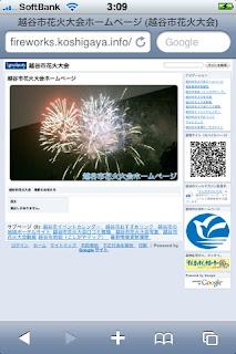 越谷市花火大会ホームページ