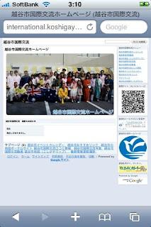 越谷市国際交流ホームページ
