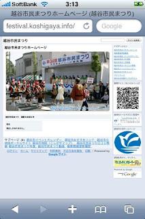 越谷市民まつりホームページ