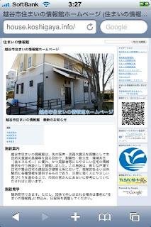 越谷市住まいの情報館ホームページ