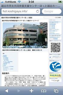 越谷市男女共同参画支援センターほっと越谷ホームページ