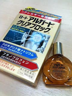 花粉症対策で目薬を薬局で買って来た