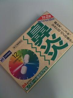 花粉症が始まったようなので鼻炎薬を飲み始める
