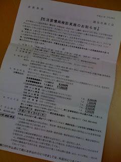 越谷市商工会から生活習慣病検診実施のお知らせが届く