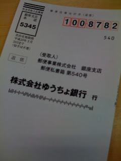 ゆうちょ銀行から団体預金者へ手紙が届く