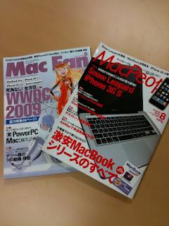 2009年8月号Mac Fan(マックファン)とMacPeople(マックピープル)