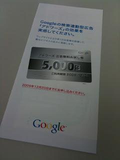 グーグルアドワーズの期間限定広告無料お試し券