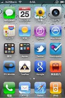 今日からiPhone4