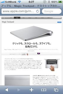 アップルMagic Trackpad「デスクトップのためのマルチタッチトラックパッド。」