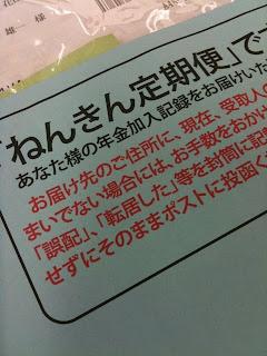 年金加入記録である「ねんきん定期便」が届いた