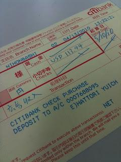 Googleアドセンス小切手の現金化で書いたcitibankの入金票