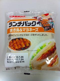 ランチパック「焼き鳥&マヨネーズ」を食べた感想