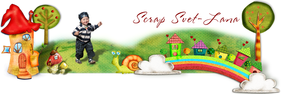 Sсrap-blog Svet-Lana
