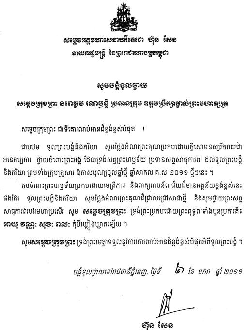 Khmerization Hun Sen Ranariddh Exchanged Four Letters Of