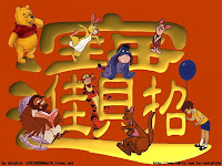 disney stars chinese new year greetings