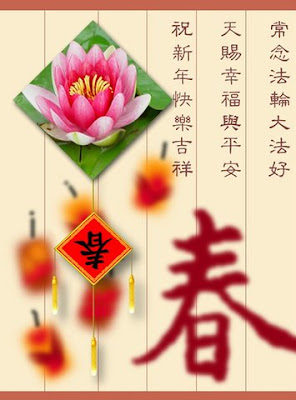 Greeting Cards On Chinese New Year